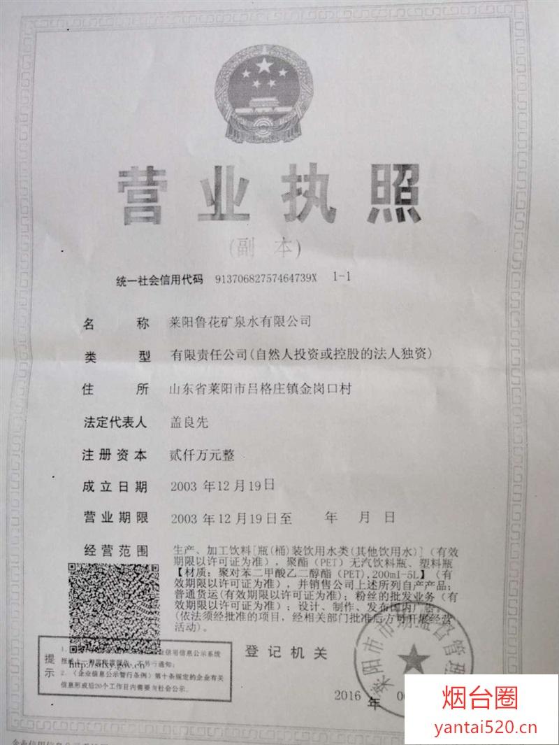 鲁花山泉水牟平海元水店总经销:4181717