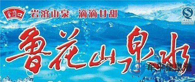 鲁花山泉水海元水店牟平总销:4181717