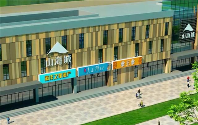 烟台山海城:打造一流海味干货大市场
