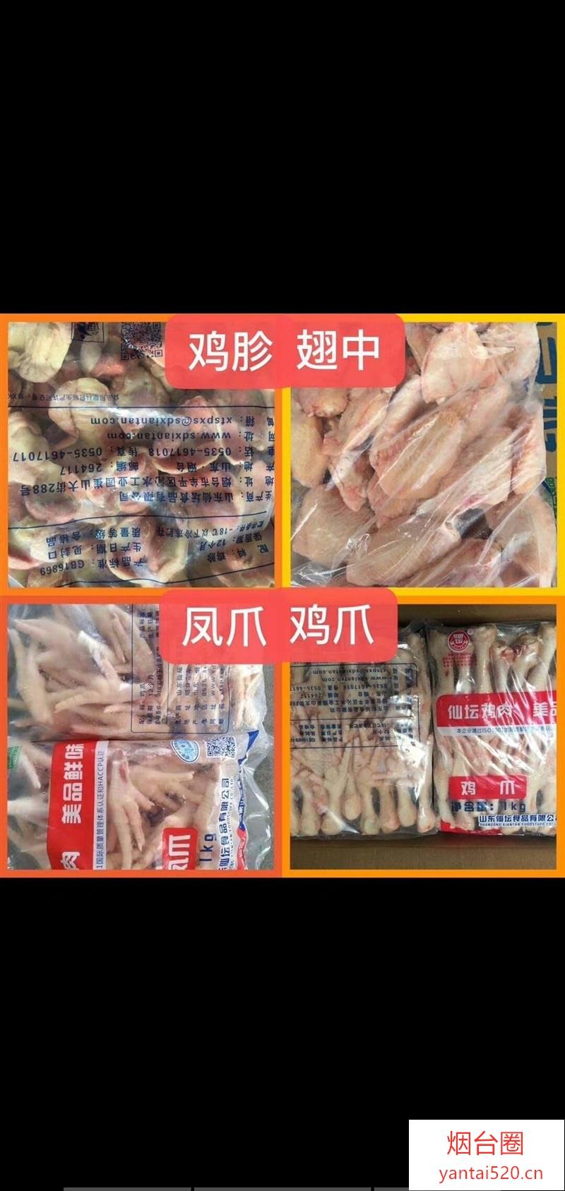 仙坛鸡产品专卖