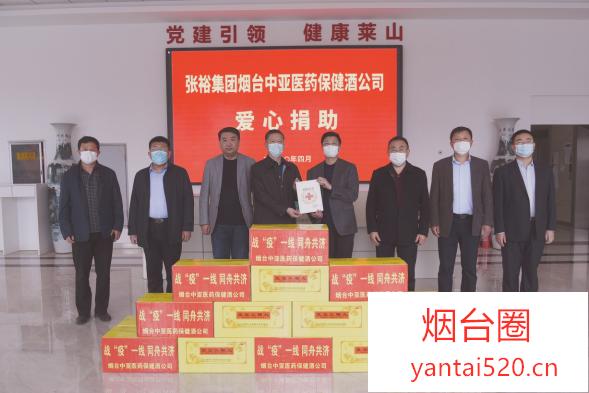 张裕集团中亚公司为抗疫工作者捐赠价值7万元中亚至宝三鞭丸