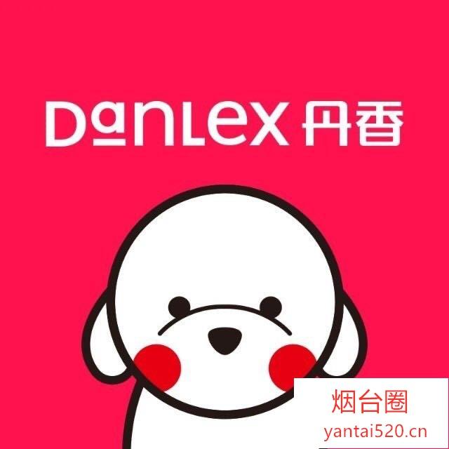 丹香牟平文兴街店